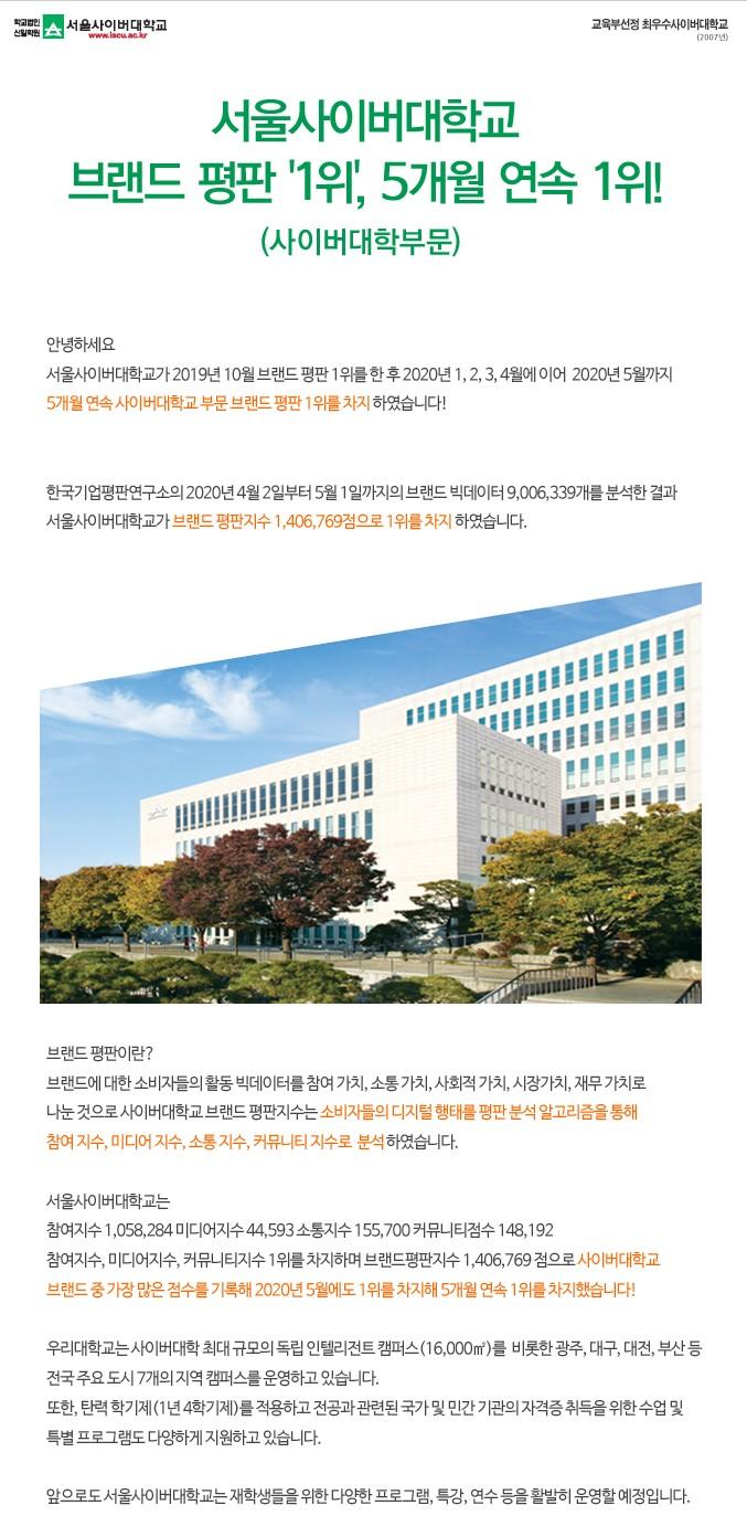 서울사이버.jpg