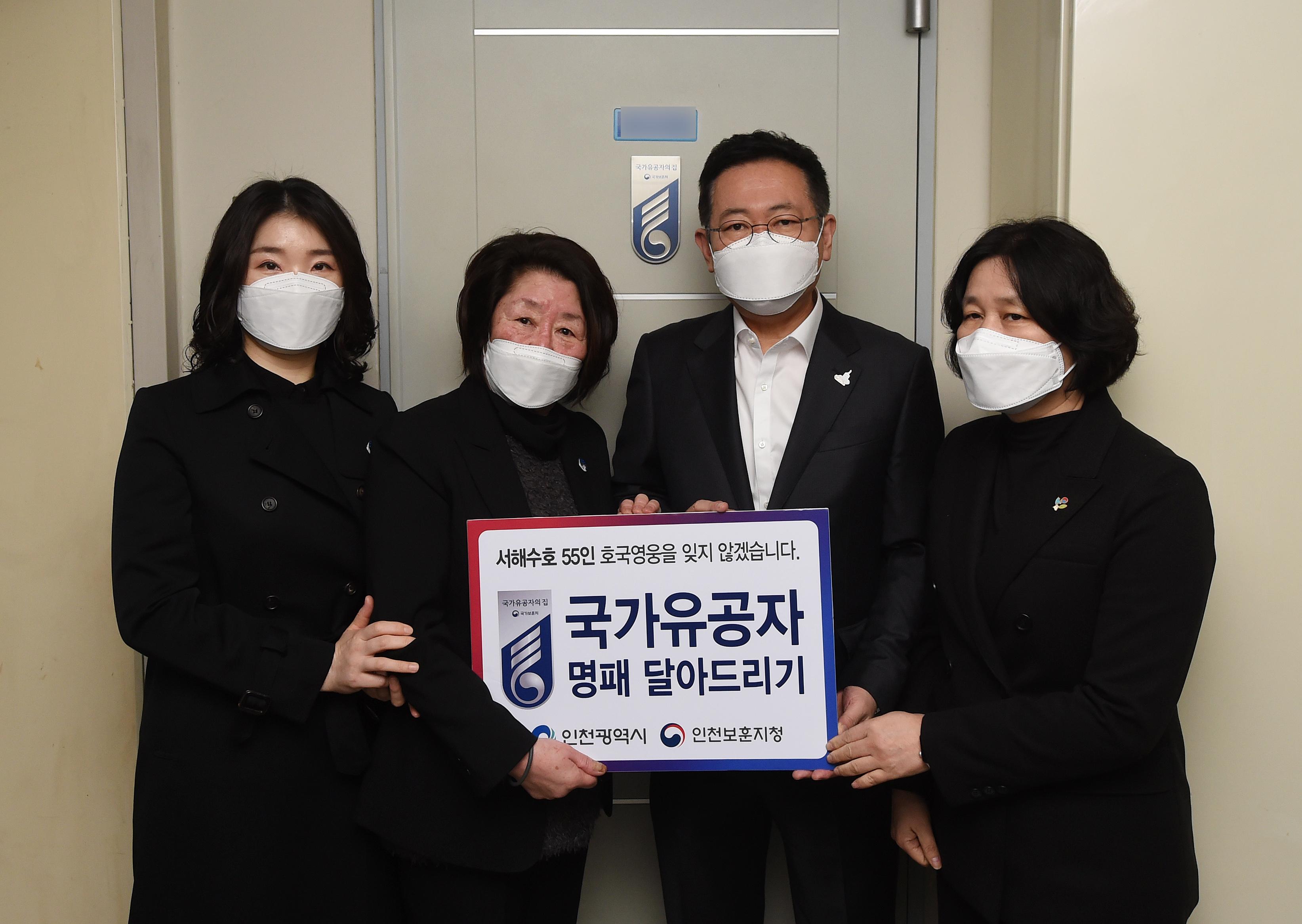 인천 서해수호.jpg