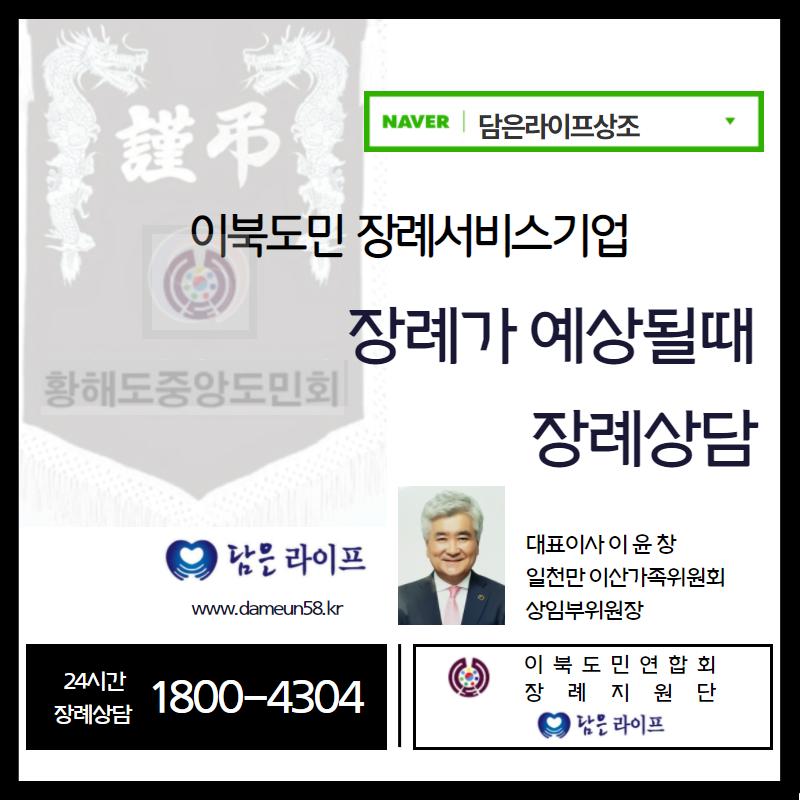 담은 라이프 광고.png