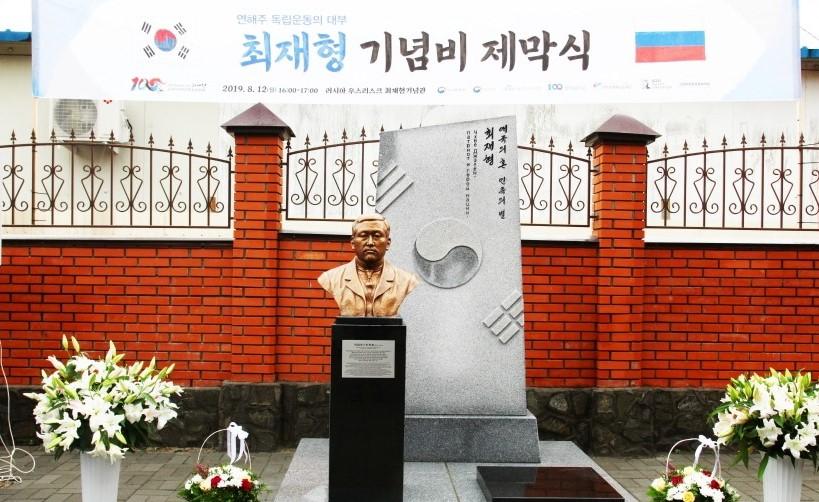 최재형기념비.jpg